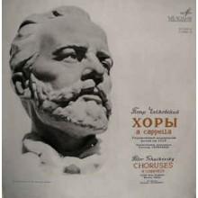Peter Tchaikovsky - USSR State Academic Russian Chorus* - Art Director Alexander Sveshnikov