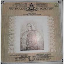 Various – Lietuvos Liaudies Muzika