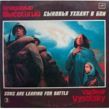 Vladimir Vysotsky ‎– Sons Are Leaving For Battle (2)
