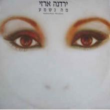 Yardena Arazi – Ma Nishma / מה נשמע